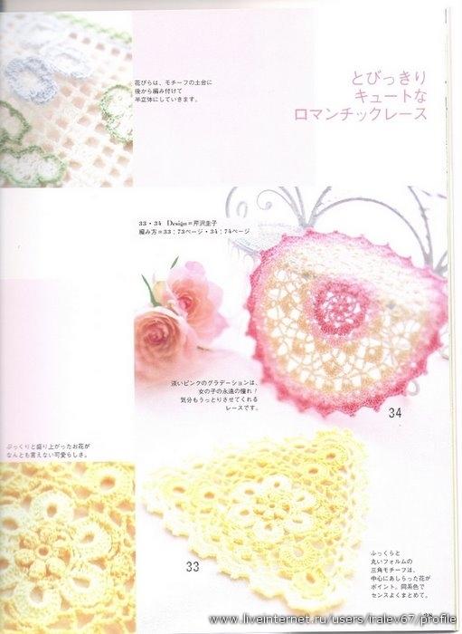 【转载】日本小钩针花边 - 荷塘秀色 - 茶之韵