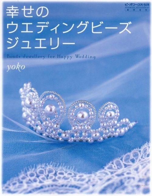 Япония-бисером ювелирные изделия для счастливой свадьбы