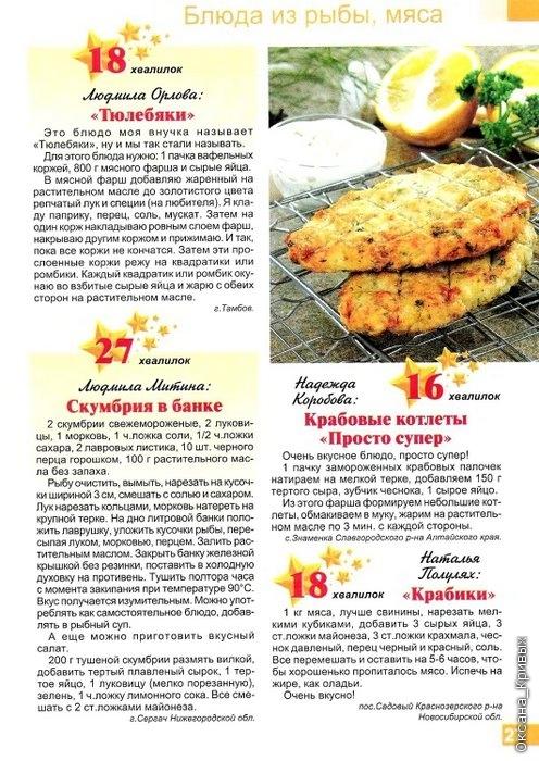 Рецепты на бис скатерть самобранка 2017