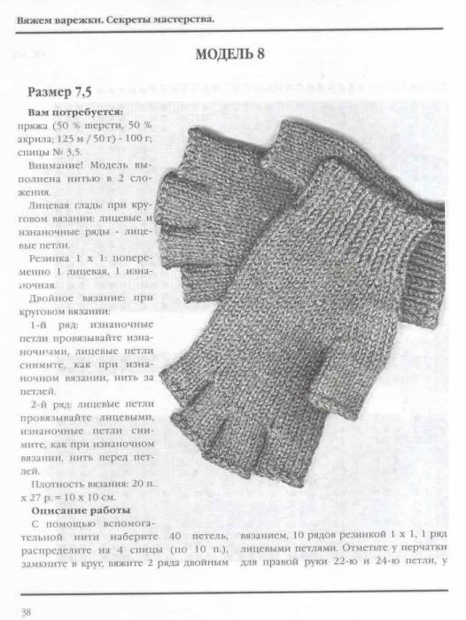 Вязание спицами варежек перчаток