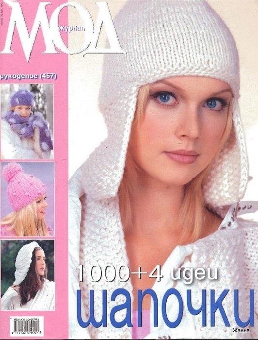 Журнал Мод №457 шапочки