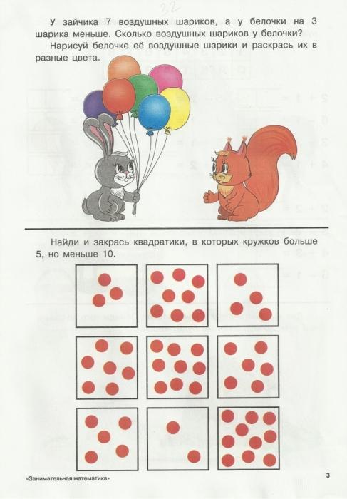 занимательная математика