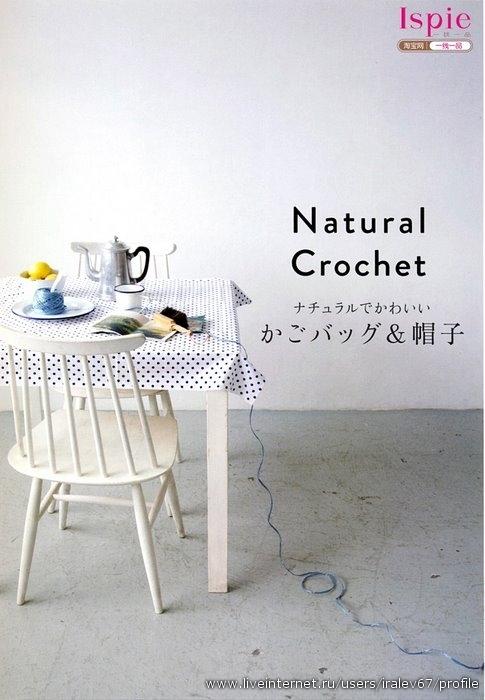 natural crochet