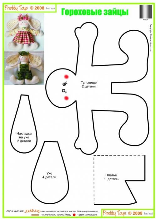 Выкройки игрушек пошаговая инструкция