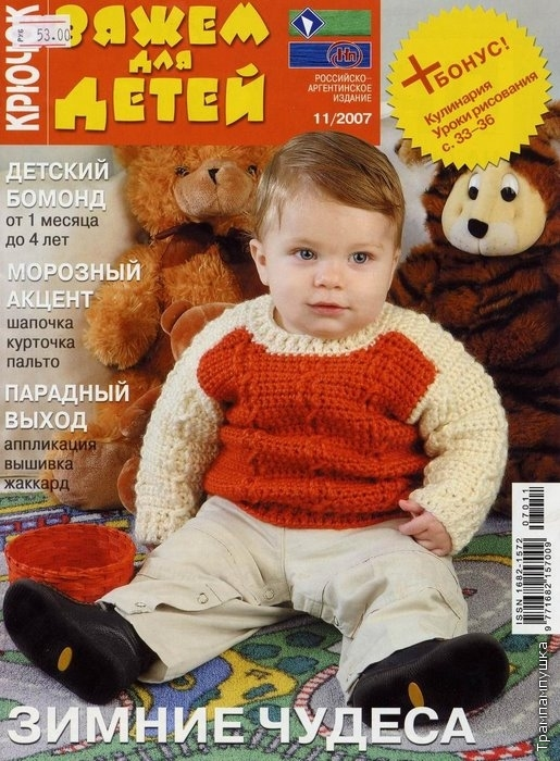 Вязание журнал наши дети 281