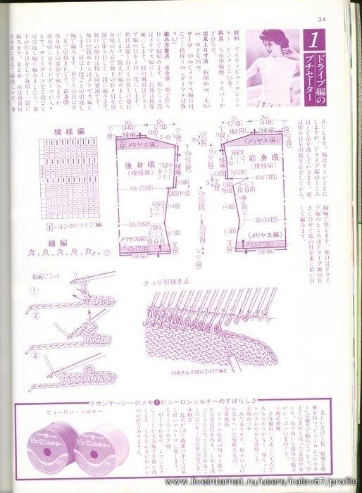 俄网日文杂志(21) - 荷塘秀色 - 茶之韵