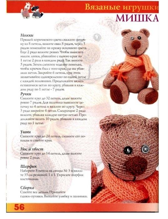 Схема вязания игрушки мишки 24