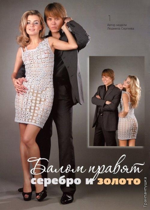 俄网编织杂志(308) - 柳芯飘雪 - 柳芯飘雪的博客