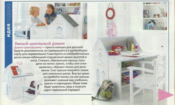 детский столик, детский домик, поделки для детей