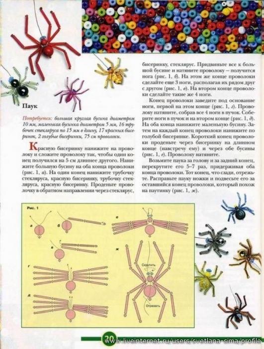 Схеме плетения паука из бисера Вещи из бисера.
