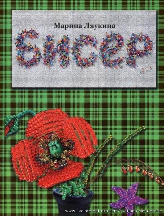 Бисероплетение для начинающих детей - Цветы с фото.