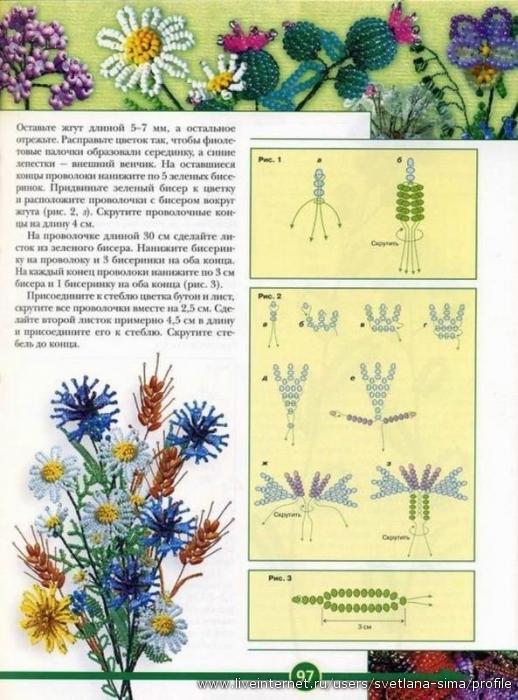 Полевые цветы из бисера схема с пошаговым