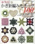 100 мотивов крючком