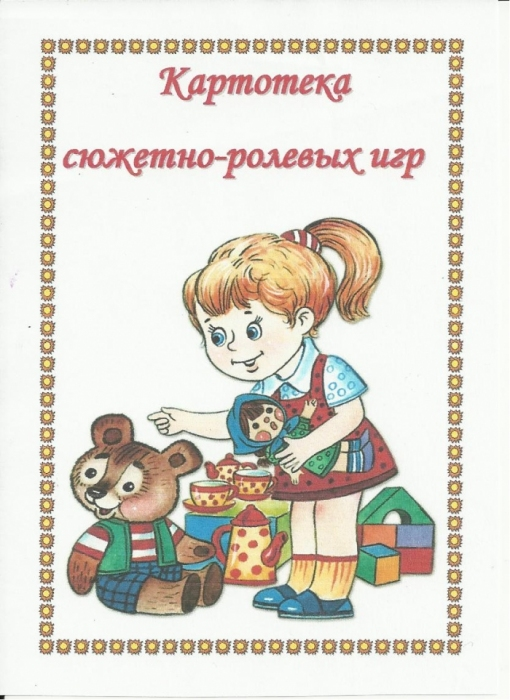 Дидактические игры в детском саду картотека в картинках