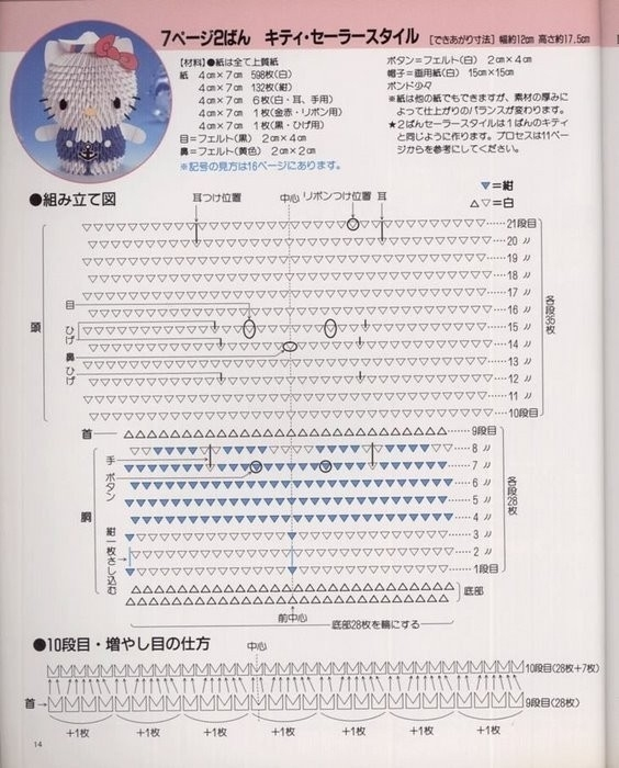 Книга по модульному оригами (на китайском) .