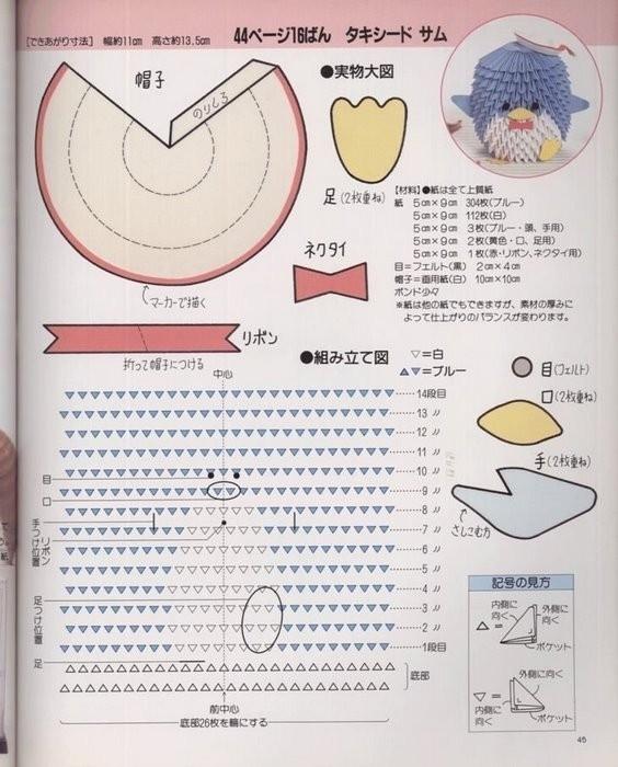 ПИНГВИН - модульное оригами, подробная схема сборки, пошаговые фото (мастер-класс) .