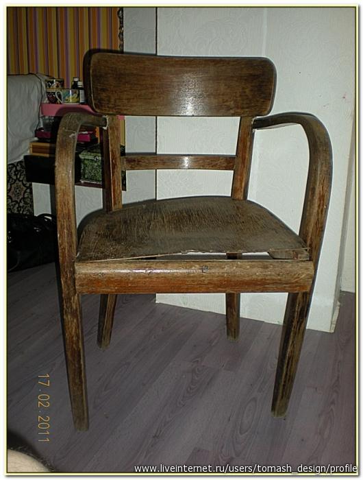 Первоначальное состояние стула.