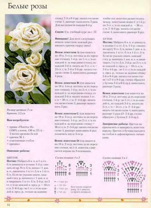 473Вязание цветов крючком описание видео