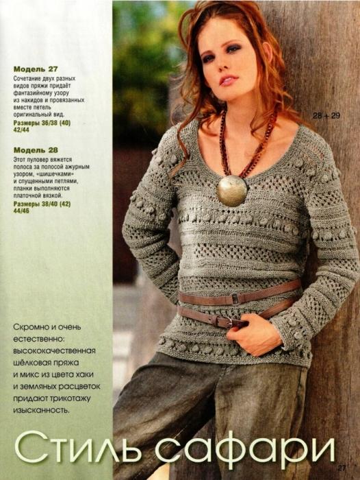 """Часть 5 - Серый свитерок Часть 6.  """"Часть 1. Финское платье с коротким рукавом. пуловер, связанный от горловины."""