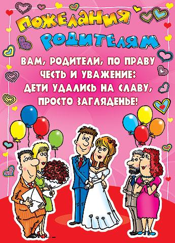 Поздравления на свадьбу от ребенка короткие