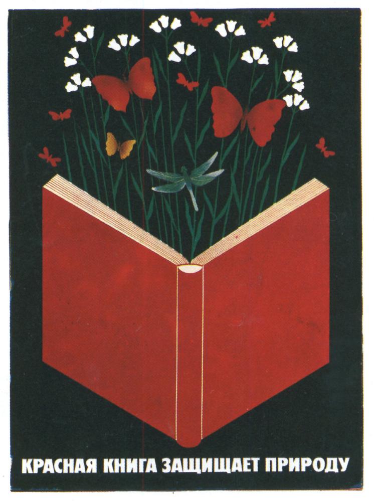 Картинки цветов из красной книги 5
