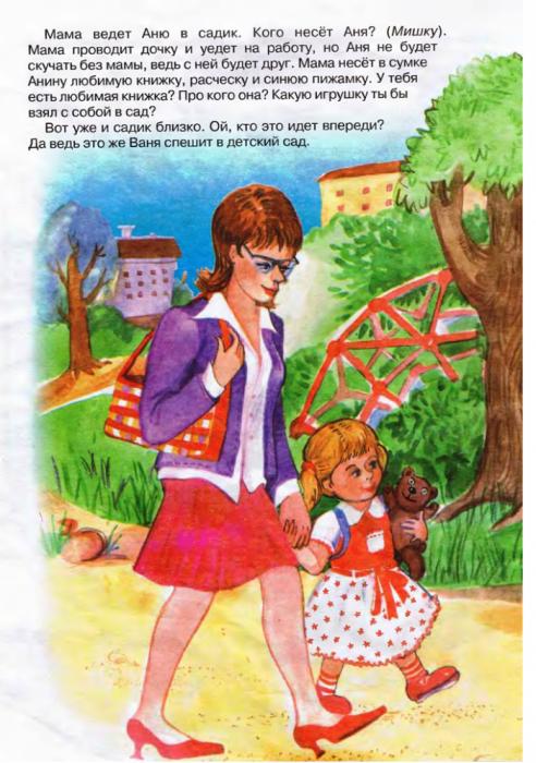 Уход детей из садика