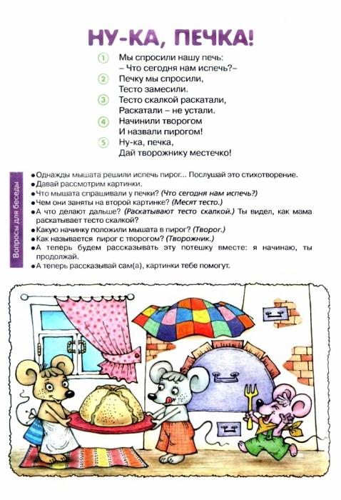 Заучивание стихов по схемам.  - Блоги MyPage.Ru.