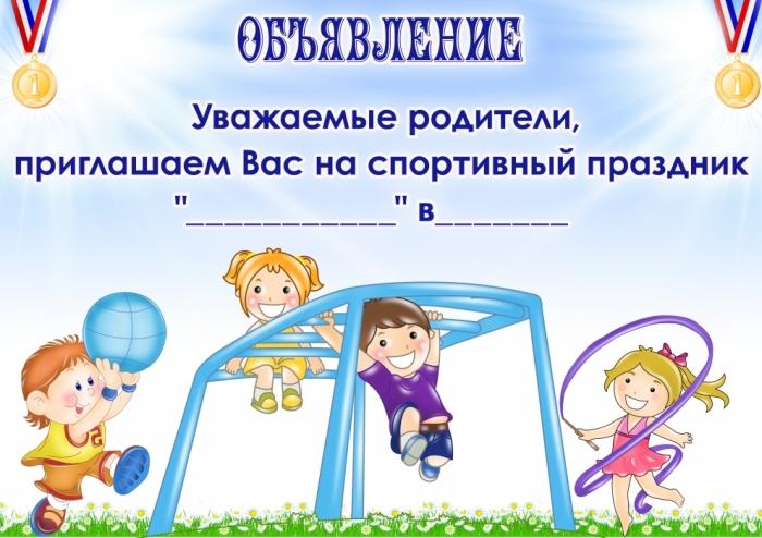 Приглашение к спортивному празднику