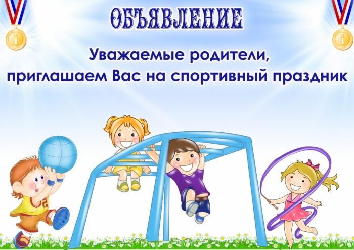 Юбилей детского сада поздравления сценарии 44