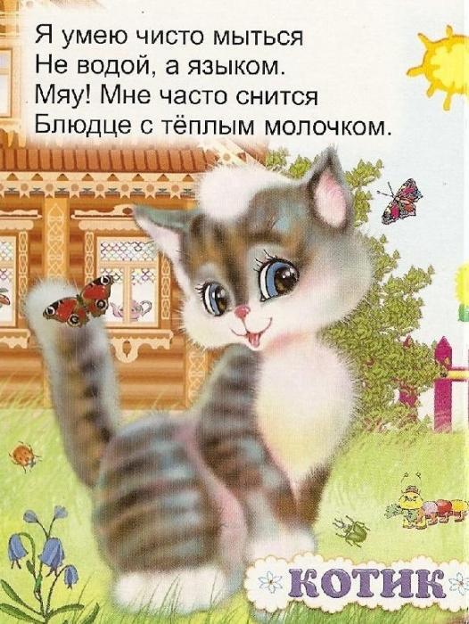 стихи про животных картинки к ним