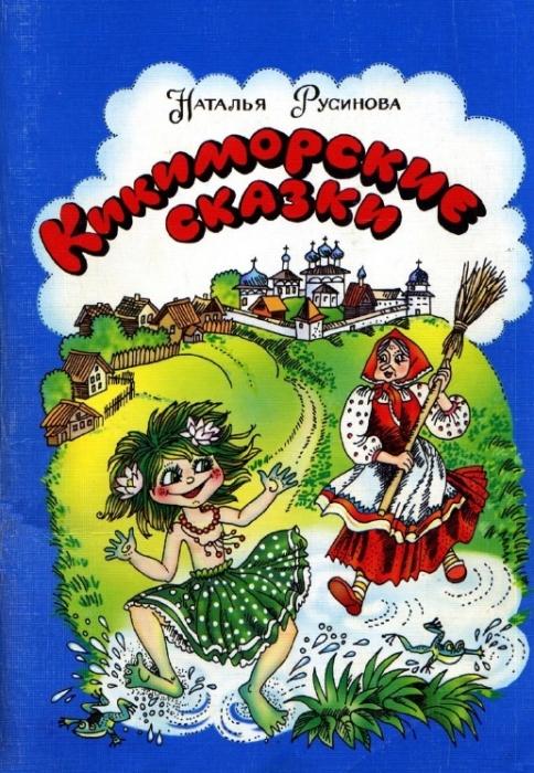 Картинки по запросу кикиморские сказки
