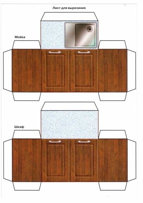 Как сделать из бумаги макет кухни видео - Поселок Лесной родник