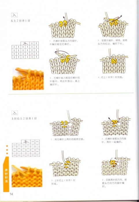Как читать схемы в японских журналах 2211442_p14