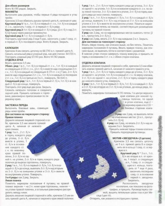 Схема для вязания конверта для новорожденного спицами