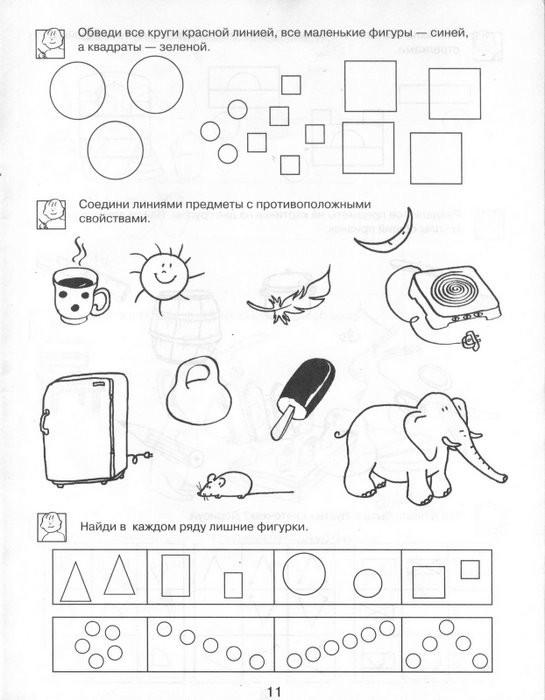 Логика и мышление для детей 6-7 лет раскраска