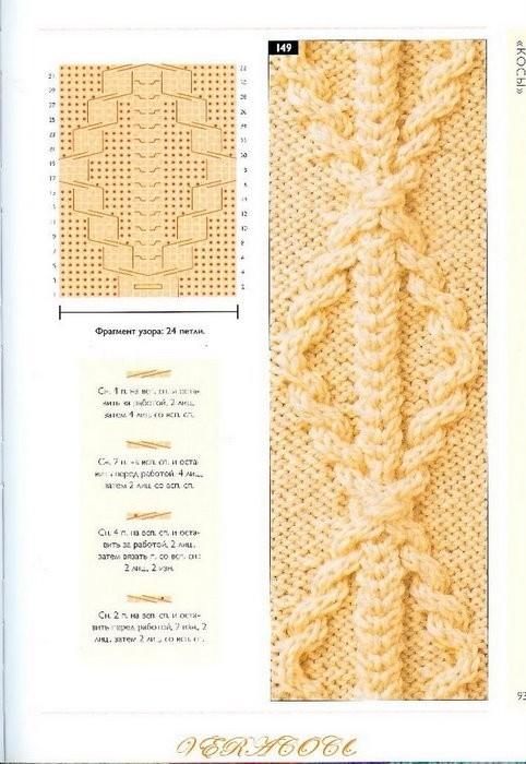 Вязание узора песок