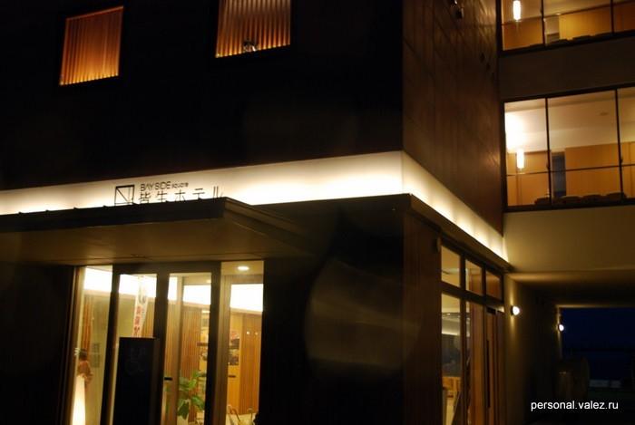 А вот и отель (несколькими часами после заселения, как стемнело)