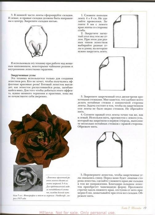 свой цитатник или сообщество!  Хелен Гибб.  Изысканные цветы из лент.  Прочитать целикомВ.