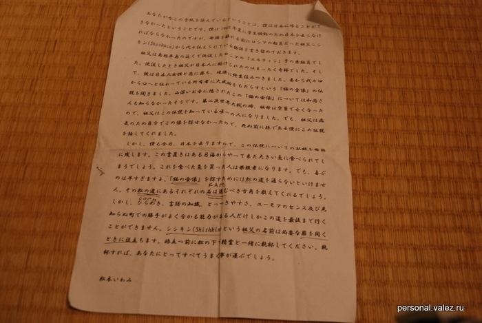 Вот скопированный текст письма, мы активно ищем японца, который сможет это прочитать, объяснить тому, кто знает японский разговорный и английский, хотя бы, разговорный