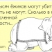 Семь тысяч ежиков могут убить слона...