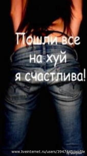 по хуй все)