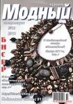 Модный журнал.  Бисер.  10 (октябрь 2010) Мода и рукоделие.