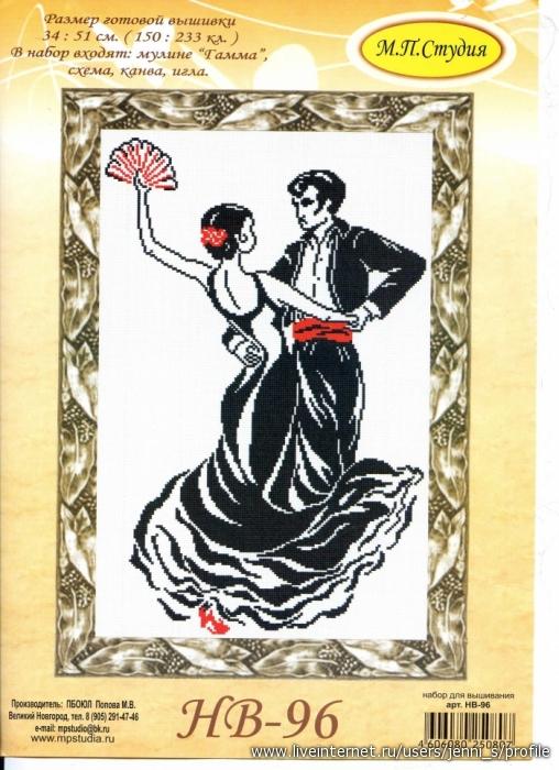 """вышивка """"танцующая пара""""."""
