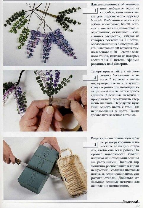 Бисероплетение цветов со схемами.