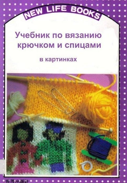 Учебник по вязанию крючком и спицами в картинках 2438884_01
