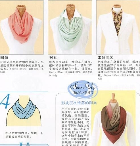 Как завязать шарф (схемы).
