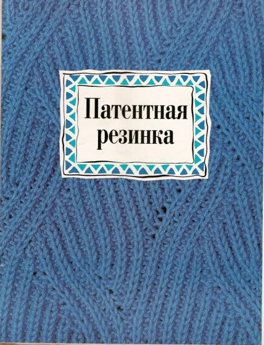 Вязание на спицах объемных узоров спицами
