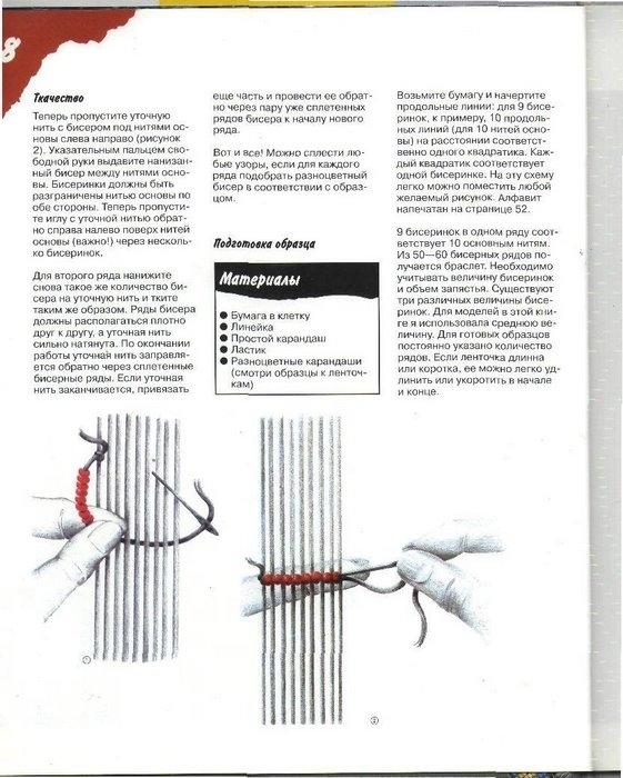 техника плетения из бисера цветов - Сумки.