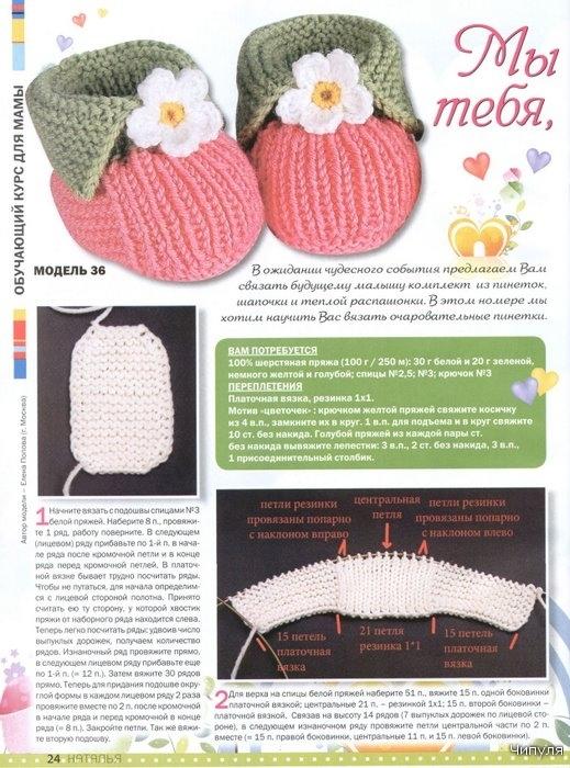 Вязание спицами пинеток для малыша