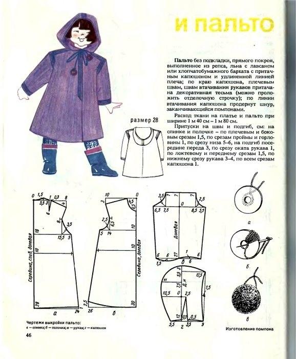 Детские выкройки пальто своими руками 38